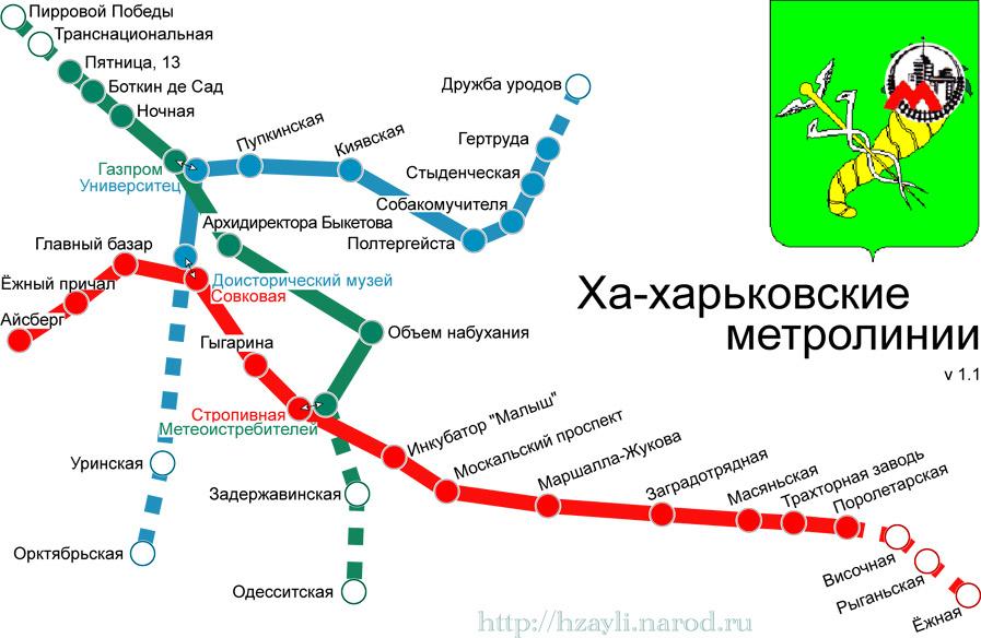 из Московского метро.
